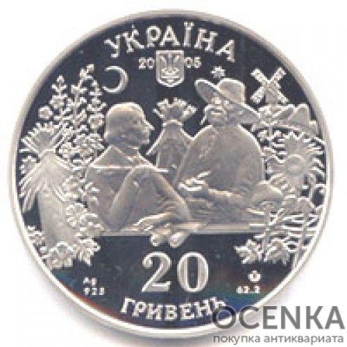 20 гривен 2005 год Сорочинская ярмарка - 1