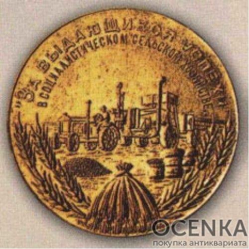 Пробная «Золотая медаль ВСХВ». 1938 г.