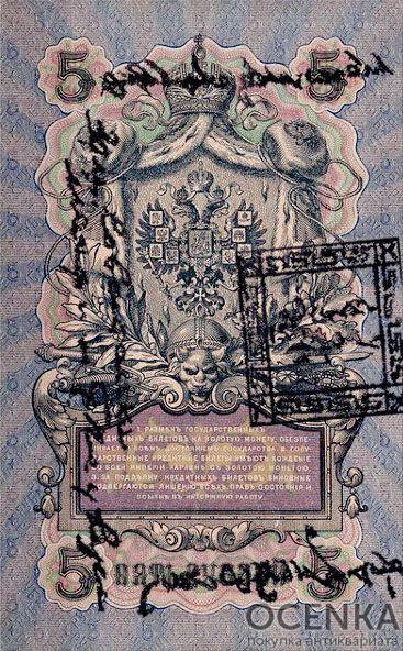 Банкнота 5 рублей 1917 года - 1
