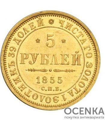 5 рублей 1855 года Николай 1
