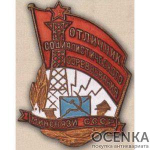 Министерство связи. «Отличник соцсоревнования». С 1946 г.