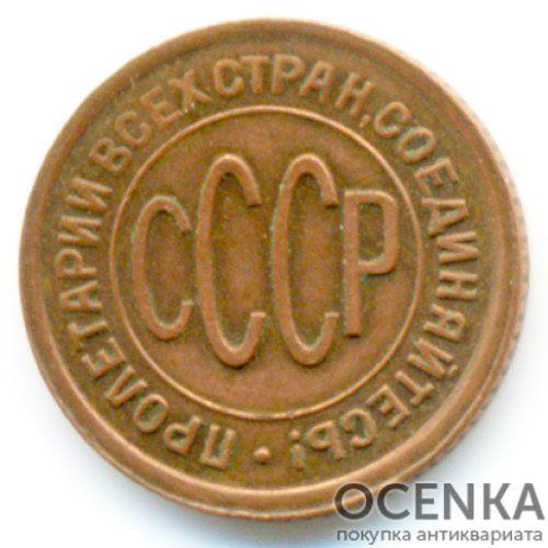Полкопейки 1928 года - 1
