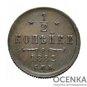 Медная монета 1/2 копейки Александра 3