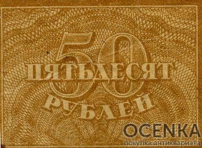 Банкнота РСФСР 50 рублей 1921 года - 1