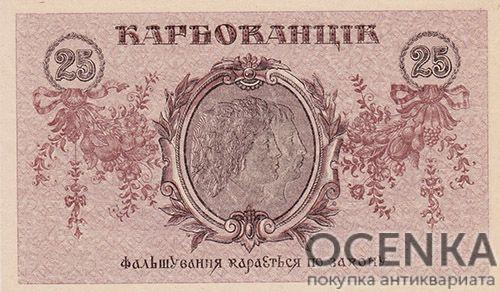 Банкнота 25 карбованцев 1919 года - 1