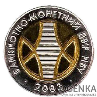 Медаль 5 лет Монетному двору НБУ 2003 год - 1