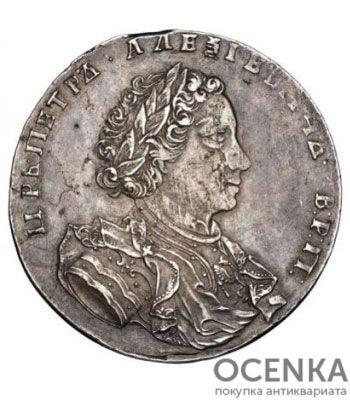 1 рубль 1710 года. Петр 1. Работа Г. Гаупта - 1