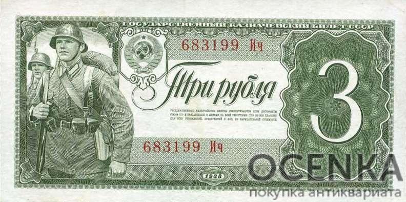 Банкнота 3 рубля 1938 года