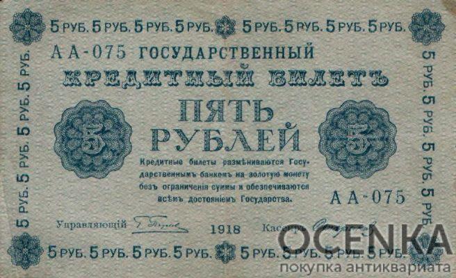 Банкнота РСФСР 5 рублей 1918-1919 года