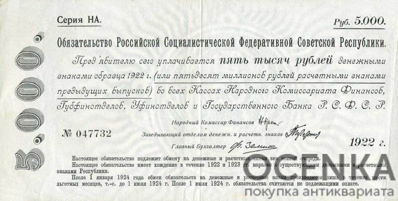 Банкнота РСФСР 5000 рублей 1922 года