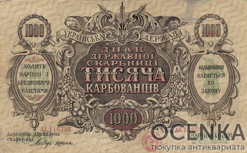 Банкнота 1000 карбованцев 1918 года