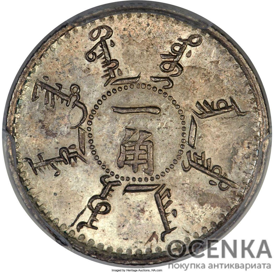 Серебряная монета 1 Цзяо (1 Jiao) Китай - 3