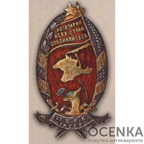 Нагрудный знак «1917 — 24. От Ц.И.К. Крымской ССР». 1924 г.