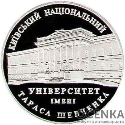 Медаль НБУ 170 лет Киевскому национальному университету им. Т.Г.Шевченка 2004 год