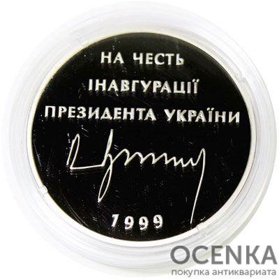 Медаль НБУ В честь инавгурации президента. Л. Д. Кучма. 1999 год - 1