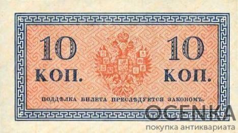 Банкнота (Билет) 10 копеек 1915-1917 года - 1