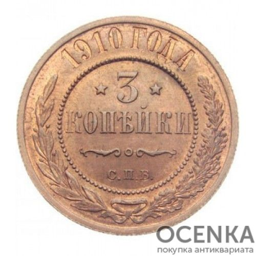 Медная монета 3 копейки Николая 2 - 3
