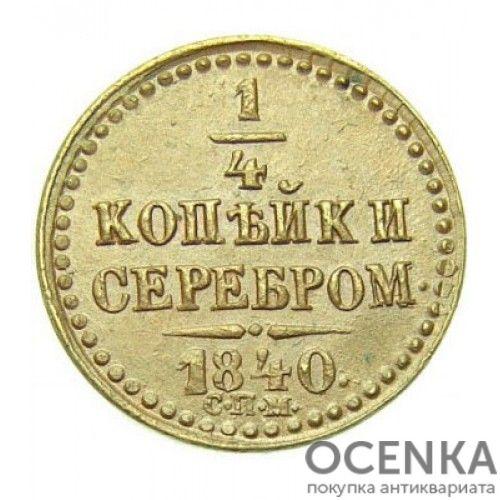 Медная монета 1/4 копейки Николая 1 - 1