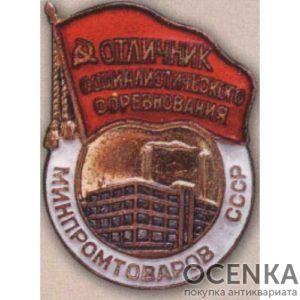 Минпромтоваров. «Отличник соцсоревнования». 1953 - 55 гг.