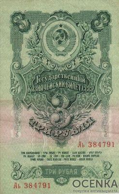 Банкнота 3 рубля 1947-1957 года