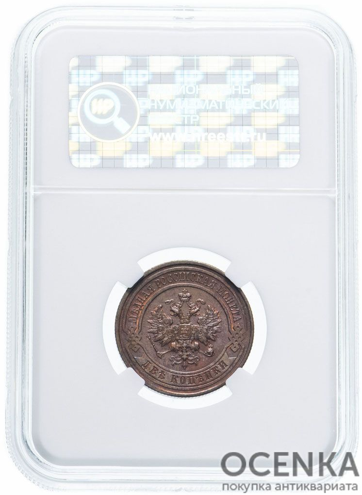Медная монета 2 копейки Николая 2 в слабе - 1