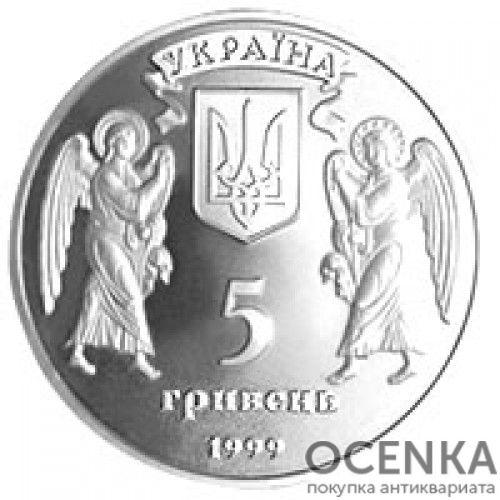 5 гривен 1999 год Рождество Христово - 1