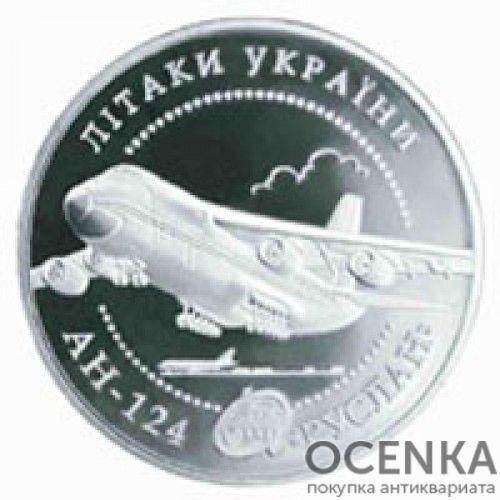 20 гривен 2005 год Самолет АН-124