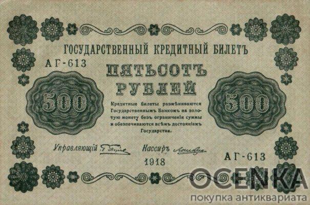 Банкнота РСФСР 500 рублей 1918-1919 года