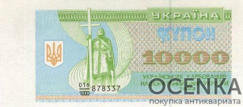 Банкнота 10000 карбованцев (купон) 1993 года