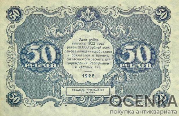 Банкнота РСФСР 50 рублей 1922 года - 1