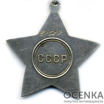 Орден боевая Слава 3 степени - 1