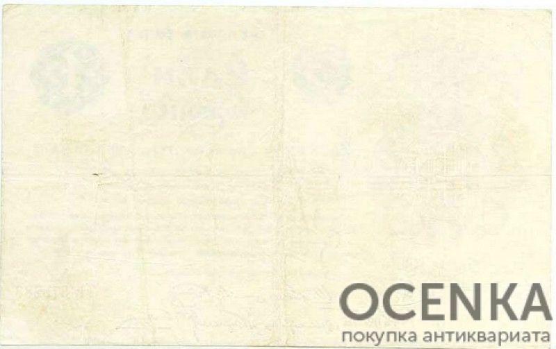 Банкнота (Билет) 25 рублей 1876-1886 годов - 1