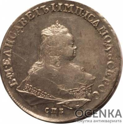 1 рубль 1752 года Елизавета Петровна - 1