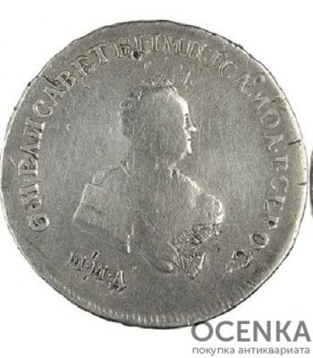 Полтина 1745 года Елизавета Петровна - 1
