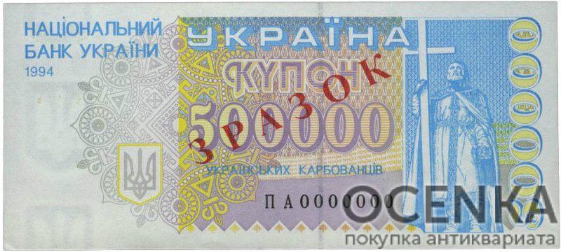 Банкнота 500000 карбованцев (купон) 1994 года ЗРАЗОК (образец)