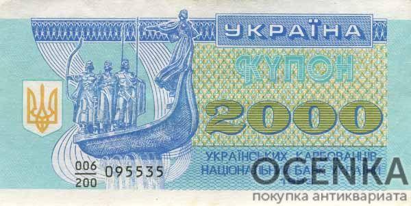 Банкнота 2000 карбованцев (купон) 1993 года