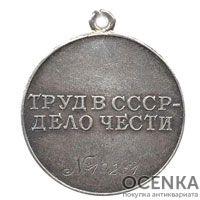 Медаль За трудовое отличие - 1