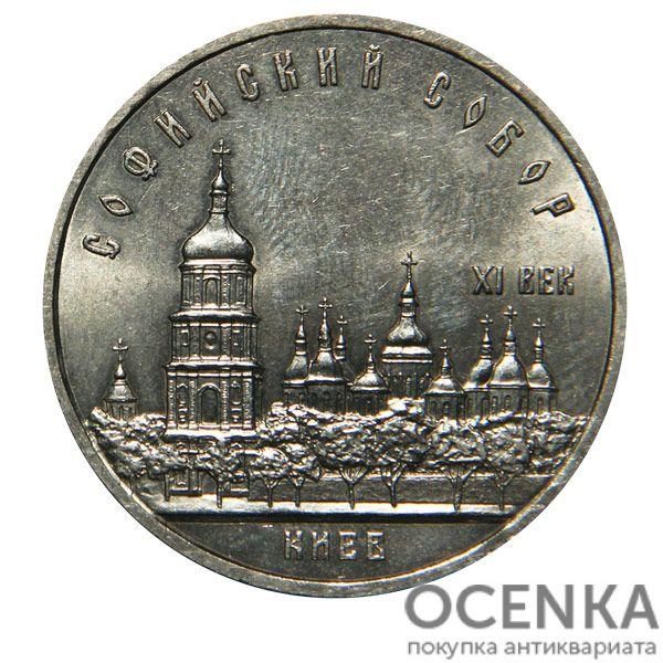 """5 рублей 1988 г. """"Софийский собор"""""""