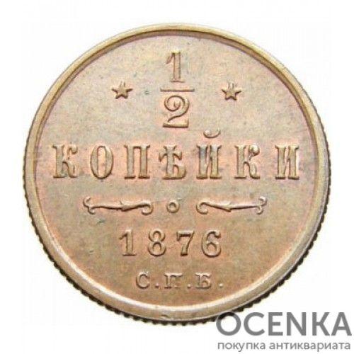 Медная монета 1/2 копейки Александра 2 - 3