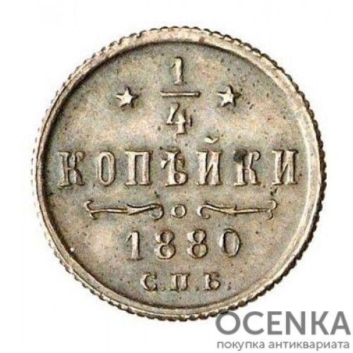 Медная монета 1/4 копейки Александра 2 - 4