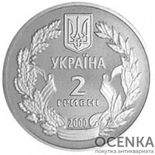 2 гривны 2000 год 55 лет Победы в ВОВ 1941-1945 годов - 1