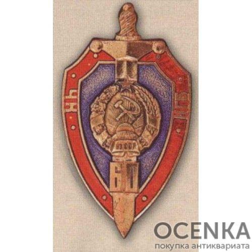 Нагрудный знак «60 лет ЧК – КГБ Узбекской ССР». 1984 г.