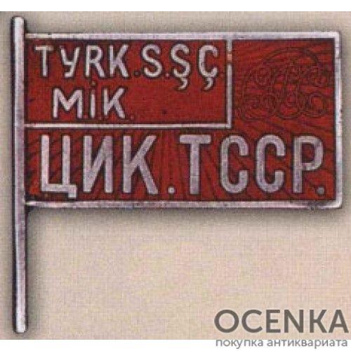 Нагрудный знак «Член ЦИК Туркменской ССР». 20-е – 30-е гг. Тип 4