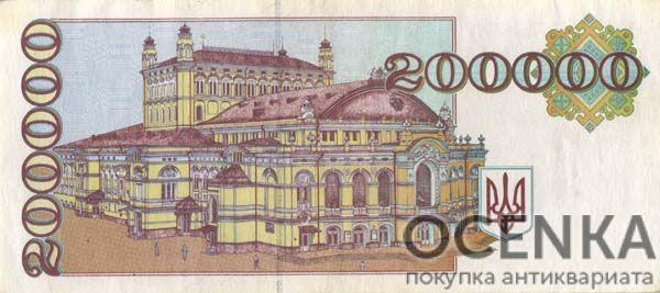Банкнота 200000 карбованцев (купон) 1994 года - 1