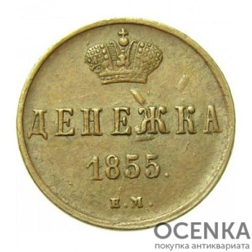Медная монета Денежка Николая 1 - 4