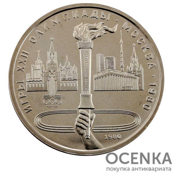 1 рубль 1980 г. Игры XXII Москва – 1980 Олимпийский факел
