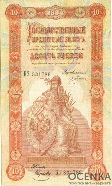 Банкнота (Билет) 10 рублей 1894 год