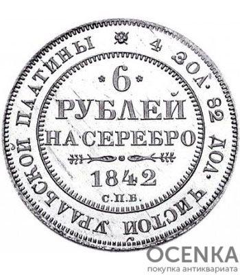 Платиновая монета 6 рублей 1842 года