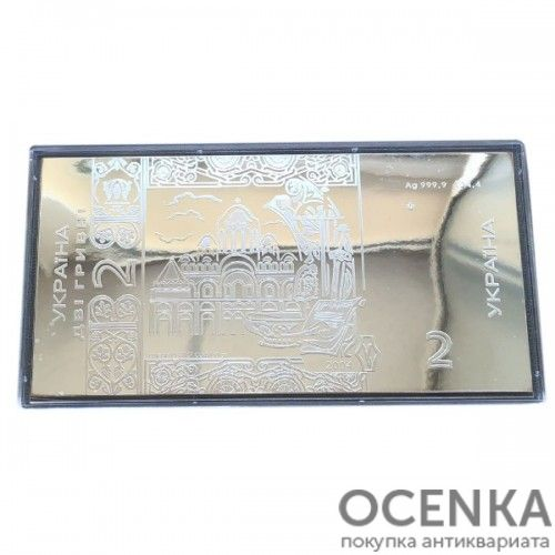 Серебряная банкнота 2 гривны Украины - 1