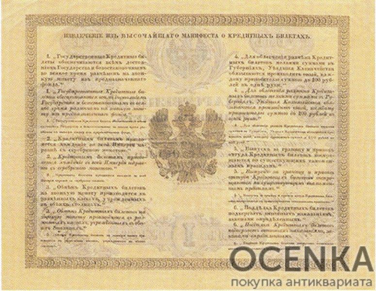 Банкнота (Билет) 1 рубль 1843-1865 годов - 1